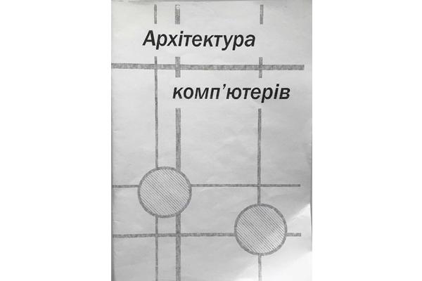 arhitekturacomp