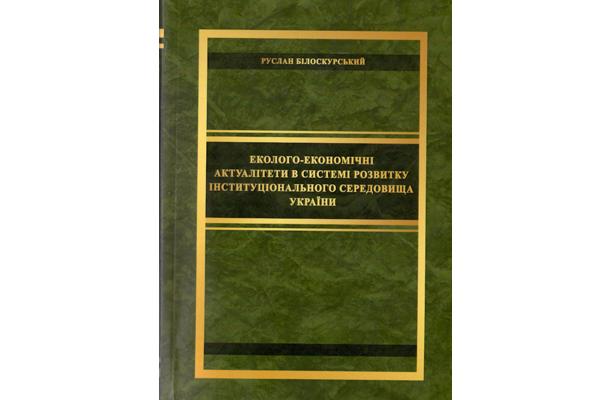 ekolog-econom-aktualitety-monograf
