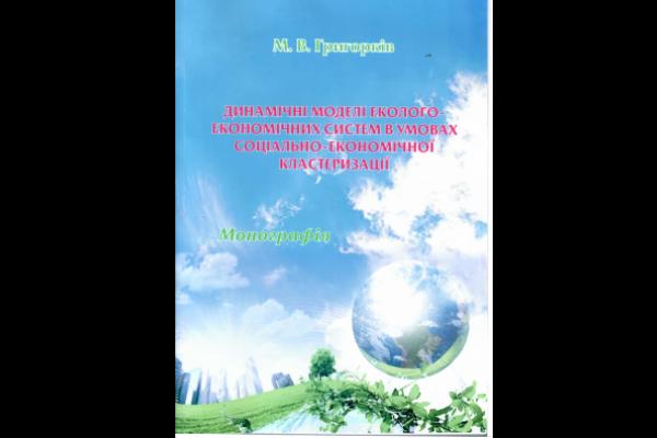 monogr_hryhorkiv_mv_2020