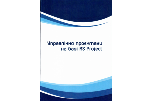 ms_project_2020